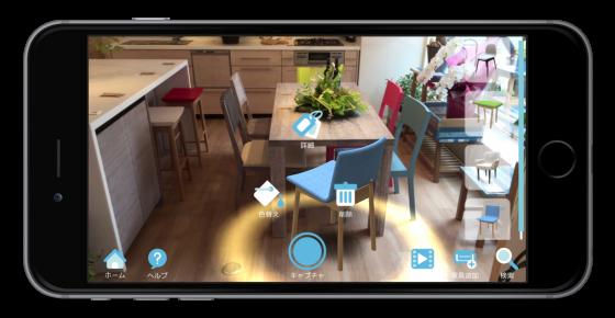 一人暮らしのレイアウトが3D画像でサクサク簡単に!無料アプリ「interior+(インテリアプラス)」