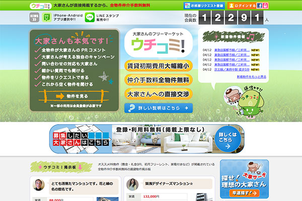 物件オーナーと直接賃貸借契約ができる「ウチコミ!」で不動産仲介手数料が0円に!!