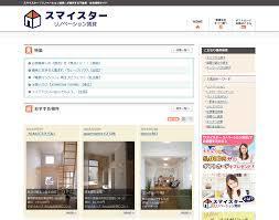『スマイスター リノベーション賃貸』心くすぐるお部屋のオンパレードサイト!!